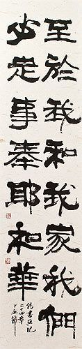 Joshua 24:15<br>This House Serves the LORD<br>Chinese Wall Scroll close up view