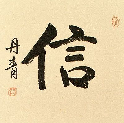 Faith / Trust / Believe - Chinese / Japanese Kanji Wall Scroll close up view
