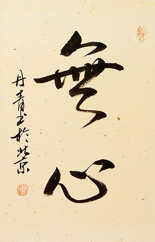 Without Mind / MuShin - Japanese Kanji Wall Scroll close up view