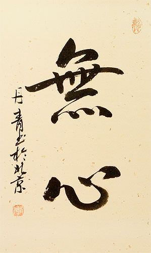 MuShin - Without Mind - Japanese Kanji Wall Scroll close up view