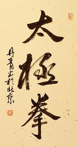 Tai Chi Fist - Chinese Calligraphy Wall Scroll close up view