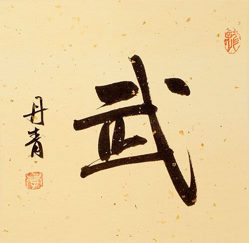 Warrior Spirit - Martial Arts - Chinese / Japanese Kanji Character Wall Scroll close up view