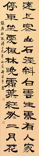 Ancient Mountain Travel Chinese Poem Hanging Scroll close up view