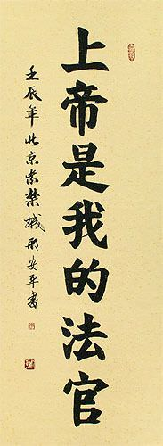 God is My Judge - Chinese Calligraphy Wall Scroll close up view