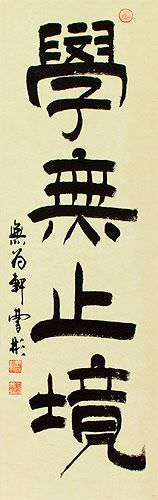 Learning is Eternal - Ancient Chinese Proverb Wall Scroll close up view