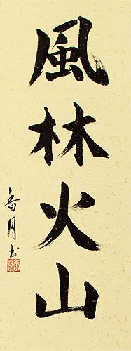 Furinkazan - Japanese Kanji Calligraphy Hanging Scroll close up view