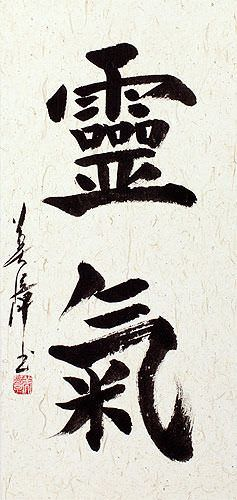 Reiki Symbol - Japanese Kanji Wall Scroll close up view