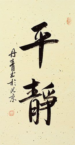 Peaceful Serenity - Chinese & Japanese Calligraphy Wall Scroll close up view