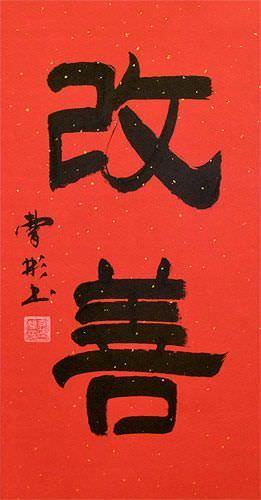 Kaizen Japanese Kanji Art Wall Scroll close up view