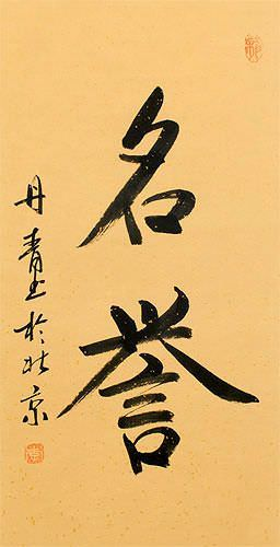 HONOR / HONORABLE Chinese / Japanese Kanji Wall Scroll - Chinese ...