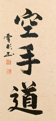 Karate-Do Kanji Martial Arts Wall Scroll close up view