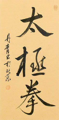 Tai Chi Fist / Taiji Quan - Chinese Calligraphy Wall Scroll close up view