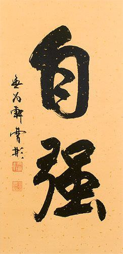 Inner Strength Calligraphy Symbol Wall Scroll close up view