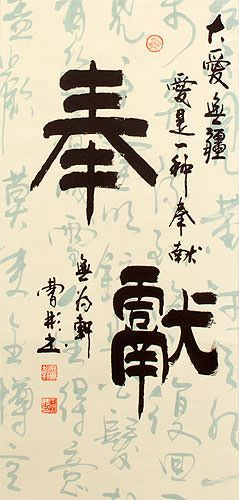 Dedication: Giving of Oneself - Chinese Calligraphy Wall Scroll close up view