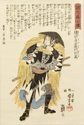 Samurai Warrior - Japanese Woodblock Print Repro - Wall Scroll close up view