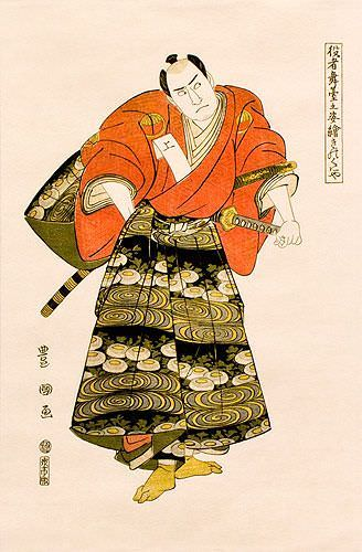 Shimada Jūzaburō - Ronin Samurai - Japanese Print - Wall Scroll close up view