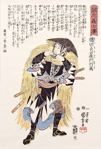 Samurai Tokuda Sadaemon Yukitaka - Japanese Woodblock Print Repro - Wall Scroll close up view
