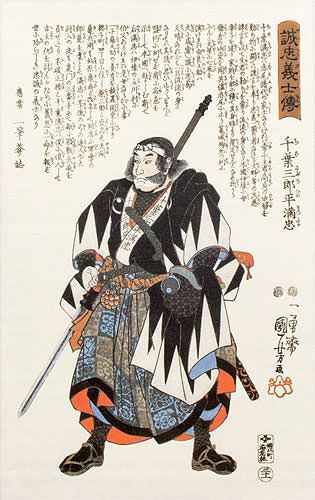 Japanese Samurai Wall Scroll close up view