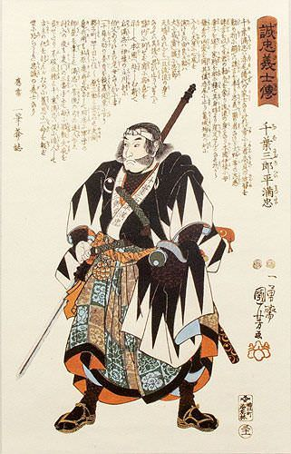 Samurai Chiba Saburohei Mitsutada - Japanese Woodblock Print Repro - Wall Scroll close up view