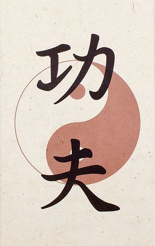 Kung Fu Yin Yang Print - Chinese Martial Arts Wall Scroll close up view