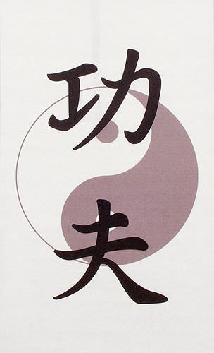 Chinese Kung Fu Yin Yang Print - Martial Arts Wall Scroll close up view