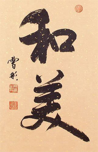 Harmony and Beauty - Chinese / Japanese Calligraphy Wall Scroll close up view