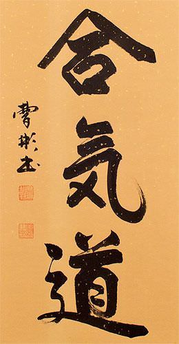 Aikido Japanese Kanji Symbol Wall Scroll close up view