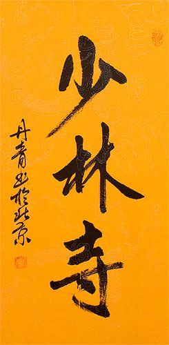 Shaolin Temple - Chinese Calligraphy Wall Scroll close up view