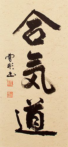 Aikido - Japanese Martial Arts Wall Scroll close up view