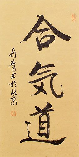Aikido Japanese Kanji Character Scroll close up view