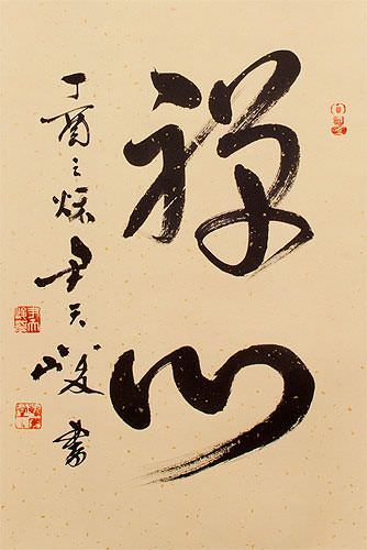 Zen Heart - Chinese / Japanese Calligraphy Wall Scroll close up view