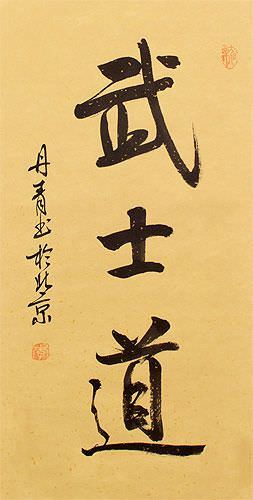 Bushido Code of the Samurai - Japanese Kanji Calligraphy Scroll close up view