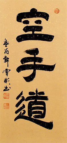 Karate-Do Japanese Kanji Symbol Wall Scroll close up view