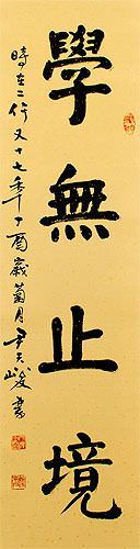 Learning is Eternal - Chinese Proverb Wall Scroll close up view