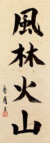 Furinkazan - Japanese Kanji Calligraphy Wall Scroll close up view