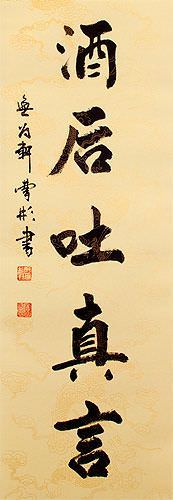 In Wine there is Truth - Chinese Proverb Wall Scroll close up view