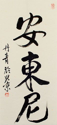Anthony - Chinese Name Calligraphy Wall Scroll close up view