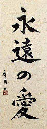 Eternal Love - Japanese Kanji Calligraphy Wall Scroll close up view