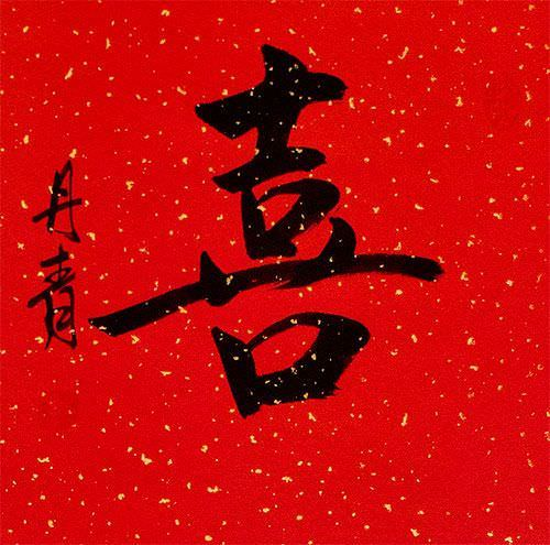 HAPPINESS Chinese / Japanese Kanji Red/Copper Wall Scroll close up view