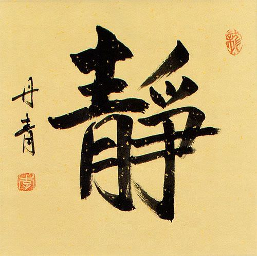Serenity - Chinese and Japanese Kanji Calligraphy Wall Scroll close up view