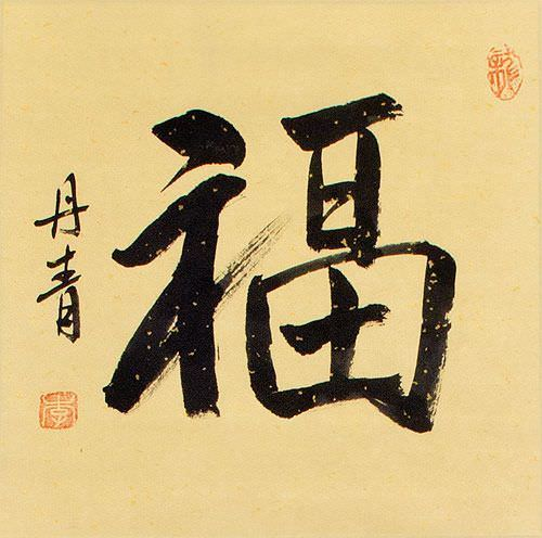 Good Fortune / Good Luck - Chinese Calligraphy Wall Scroll close up view