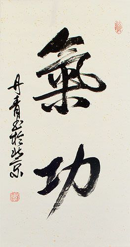 Qigong Chinese Calligraphy Wall Scroll close up view