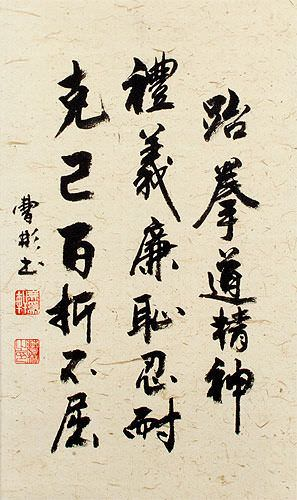 Taekwondo Tenets - Korean Hanja Calligraphy Wall Scroll close up view