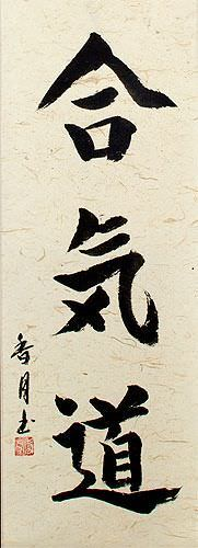 Aikido Japanese Kanji Calligraphy Wall Scroll close up view