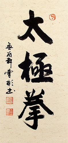 Tai Chi Fist / Taiji Quan - Chinese Character Wall Scroll close up view