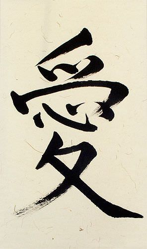 Love Symbol Calligraphy - Asian Scroll close up view