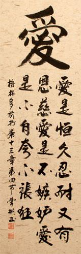 1 Corinthians 13:4 - Love is kind... - Chinese Scripture Wall Scroll close up view