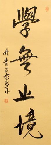 LEARNING is ETERNAL - Chinese Philosophy Wall Scroll close up view