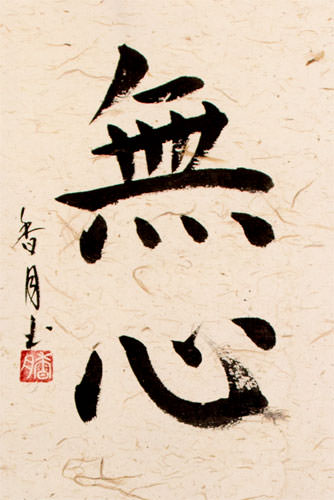 Without Mind - MuShin Symbol - Japanese Martial Arts Kanji Wall Scroll close up view