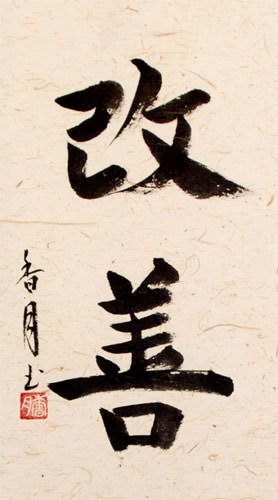 Kaizen Japanese Kanji Calligraphy Wall Scroll close up view
